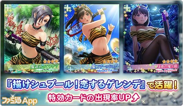 info_onikawa_tokkou_gatya_20191031