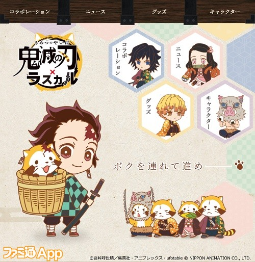 kimetsu_rascalsite_images