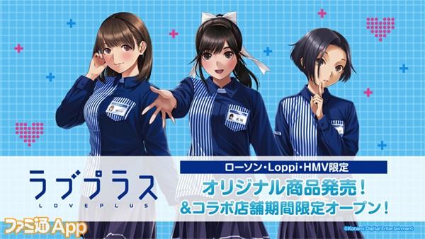 loveplus_top