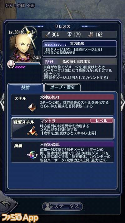 megi_screenshot02