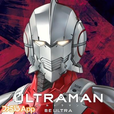 ULTRAMAN:BE ULTRA