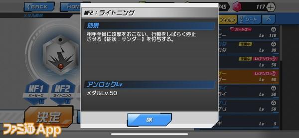 20200210_メダロット激闘 (11)