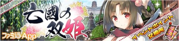 【亡國の双姫】イベントポイント交換所