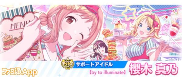 02.[P2]SRサポートアイドル【by to illuminate】櫻木 真乃