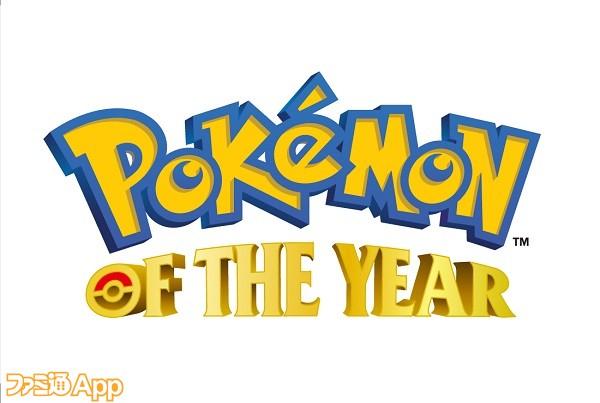 Pokémon-of-the-year-Logo-RGB