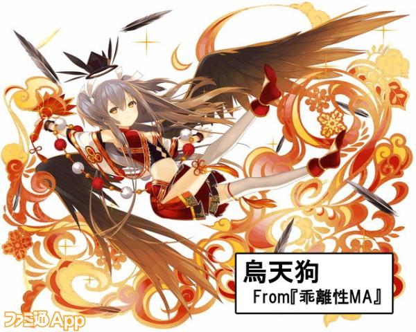 20200224_天狗 (2)