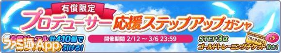 04.[P3]有償限定プロデューサー応援ステップアップガシャ