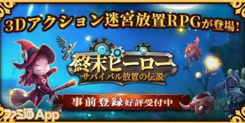 【事前登録】放置系ゲームの王道が登場!3D迷宮放置ARPG『終末ヒーロー:サバイバル放置の伝説〜』が2020年春に日本国内向け配信決定