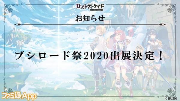 20200205_ロストディケイド (16)
