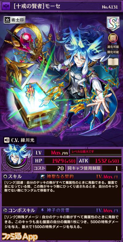 2モーセ(神化)