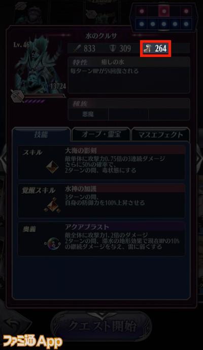 20200217_メギド_バトル指南 (40)
