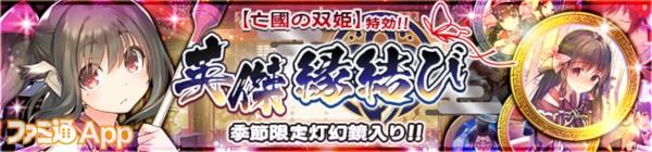 ガチャ「【亡國の双姫】特効!英傑 縁結び」