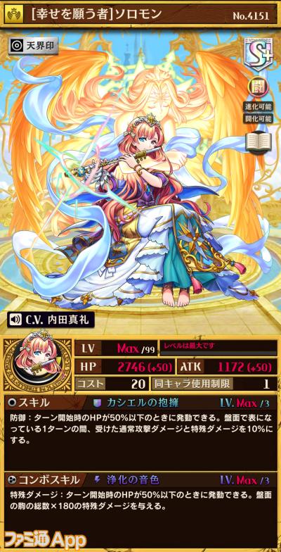 3ソロモン(神化)