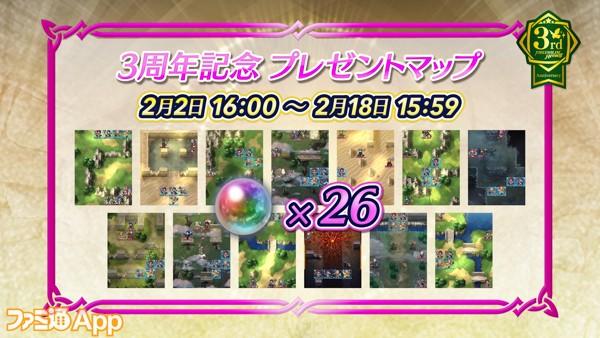 09_3周年記念プレゼントマップ