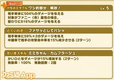 わざ1_result[1]