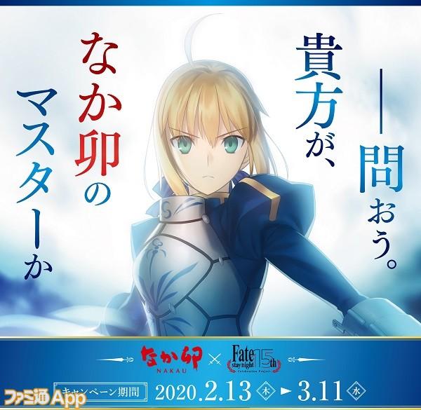 nakau_fate_posterB2_200124sai_ol
