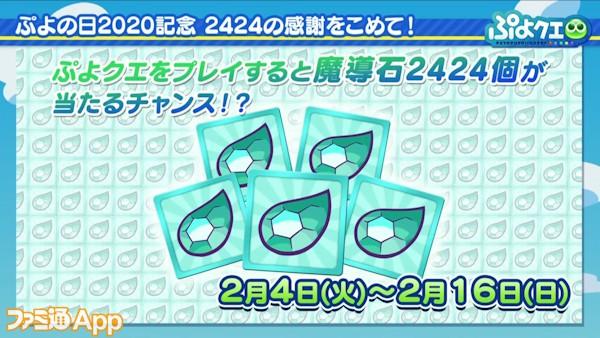 PQ20200204_31