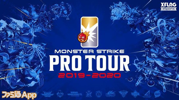 モンストプロツアー2019-2020_600