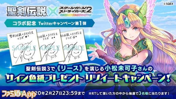 19.Twitterキャンペーン