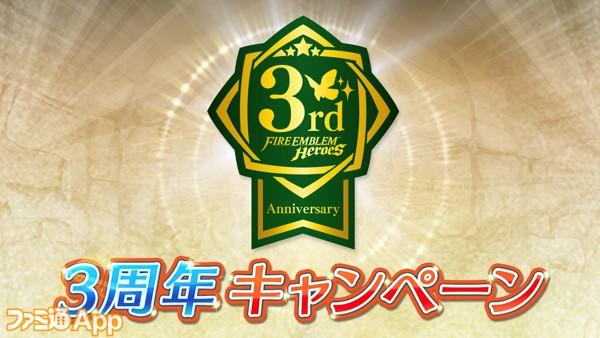05_3周年キャンペーン