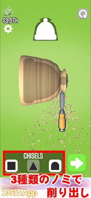 woodturning03書き込み
