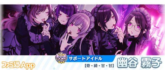 03.[P2]SSRサポートアイドル【奇・綺・甘・甘】幽谷 霧子