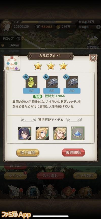 20200205_ロストディケイド先行 (9)