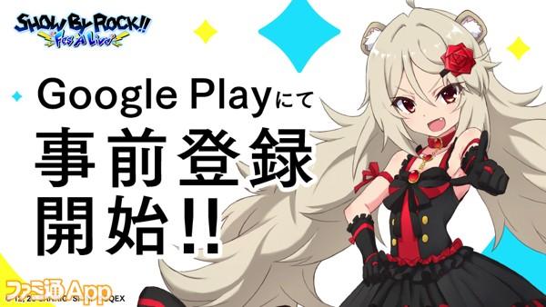 Google Playにて事前登録開始