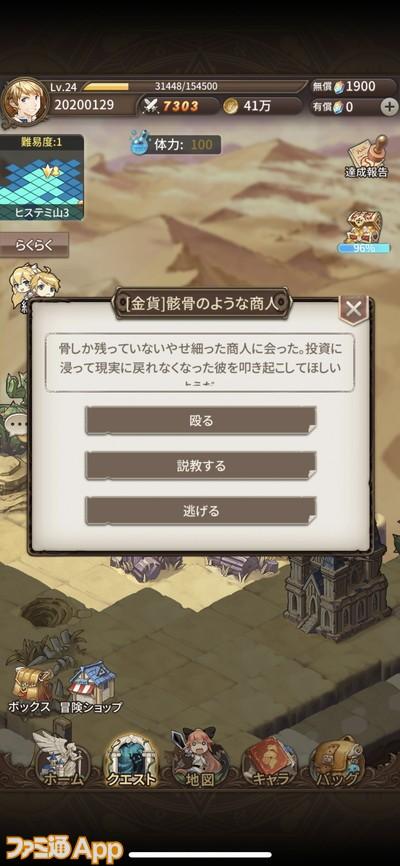 20200205_ロストディケイド先行 (13)