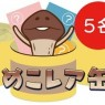 """『なめこ』新作アプリのタイトル予想キャンペーンで""""なめこのレア缶""""が当たる!"""