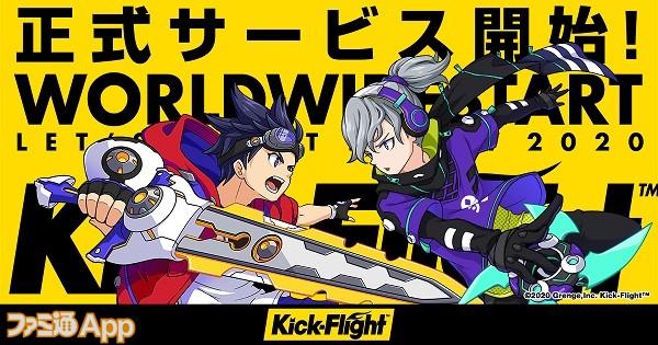 kick_1