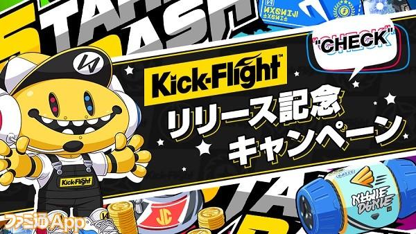 kick_4