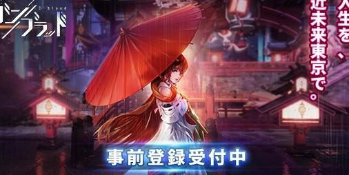 【事前登録】舞台は近未来の東京!海外で人気の次世代オープンワールドMMORPG『コード:ドラゴンブラッド』がまもなく上陸