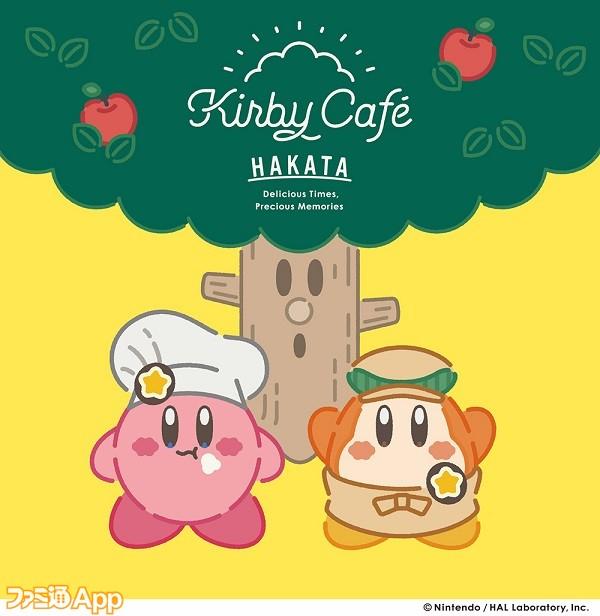 KirbyCafe_MainVisual_Permanent_A_HAKATA_FIX