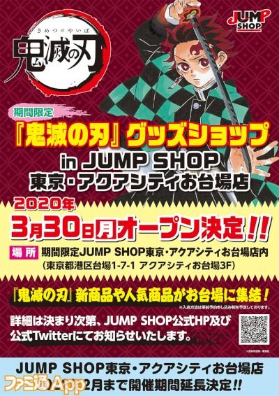 kimetu_shop_info_0207-03