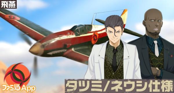 戦闘機ショップ2