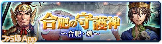 01_合肥の守護神