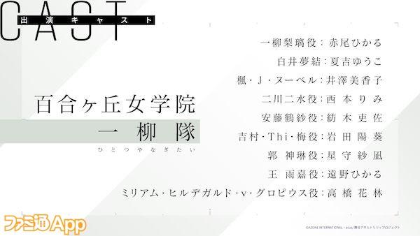 07_04舞台情報_キャスト-一柳隊
