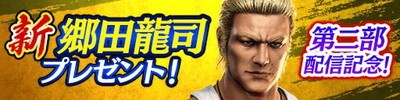 新郷田龍司プレゼントキャンペーン_result