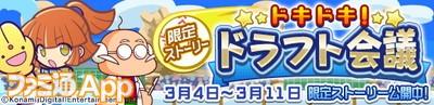 バナー_ドキドキドラフト会議_result