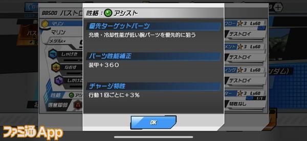20200313_メダロットバストロイヤー (1)