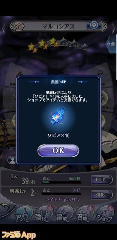 20200319_メギド育成編 (6)