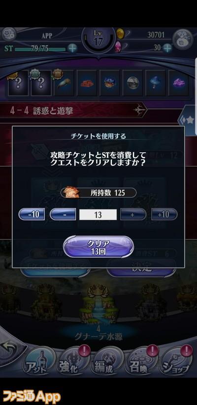 20200319_メギド育成編 (5)