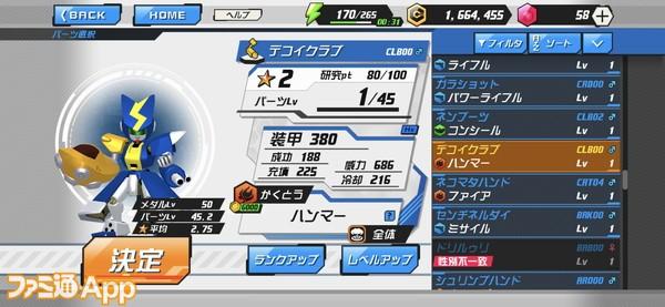 20200302_メダロットメダル (6)