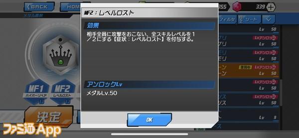 20200313_メダロットバストロイヤー (13)