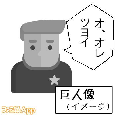 20200323_トール石巨人 (9)