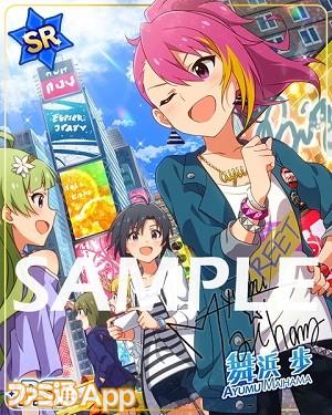 SR_舞浜歩