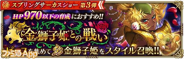 8_ロマサガRS_金獅子姫との戦い