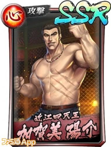 SSR[近江四天王]加賀美-陽介