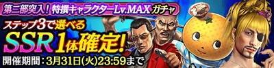 特撰キャラクターLvMAXガチャ_result